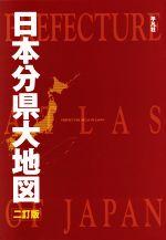 日本分県大地図 二訂版(単行本)