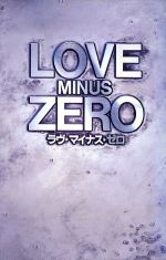 LOVE MINUS ZERO(単行本)