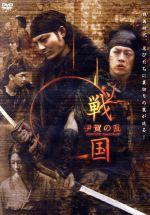 戦国 伊賀の乱(通常)(DVD)