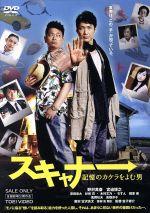 スキャナー 記憶のカケラをよむ男(通常)(DVD)