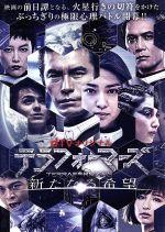 dTVオリジナル「テラフォーマーズ/新たなる希望」(通常)(DVD)