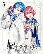 B-PROJECT~鼓動*アンビシャス~ 5(完全生産限定版)(三方背BOX、CD1枚、カード2枚、ブックレット付)(通常)(DVD)