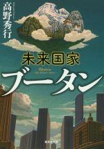 未来国家ブータン(集英社文庫)(文庫)