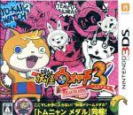 【メダルなし】妖怪ウォッチ3 テンプラ(ゲーム)