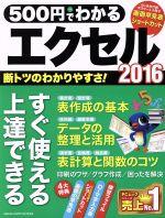 500円でわかるエクセル2016(GAKKEN COMPUTER MOOK)(単行本)