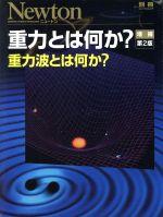 重力とは何か? 増補第2版 重力波とは何か?(ニュートンムック)(単行本)