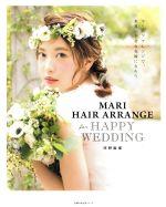 MARI HAIR ARRANGE for HAPPY WEDDING(主婦の友生活シリーズ)(単行本)