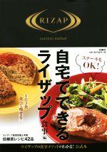 自宅でできるライザップ 食事編(単行本)