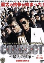 CONFLICT ~最大の抗争~ 第一章 勃発編(通常)(DVD)
