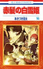 赤髪の白雪姫(16)(花とゆめC)(少女コミック)