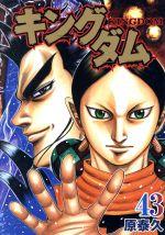 キングダム(43)(ヤングジャンプC)(大人コミック)