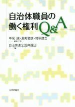 自治体職員の働く権利Q&A(単行本)