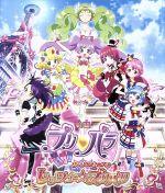 映画プリパラ み~んなのあこがれ♪レッツゴー☆プリパリ(Blu-ray Disc)(BLU-RAY DISC)(DVD)