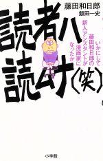 読者ハ読ムナ(笑) いかにして藤田和日郎の新人アシスタントは漫画家になったか(サンデーCSP)(単行本)