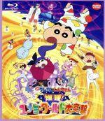 映画 クレヨンしんちゃん 爆睡!ユメミーワールド大突撃(Blu-ray Disc)(BLU-RAY DISC)(DVD)