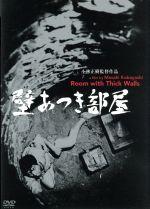 壁あつき部屋(通常)(DVD)
