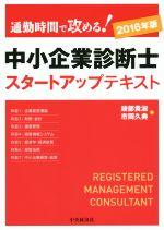中小企業診断士スタートアップテキスト 通勤時間で攻める!(2016年版)(単行本)