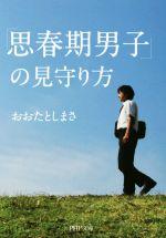 「思春期男子」の見守り方(PHP文庫)(文庫)