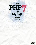 詳細!PHP7+MySQL入門ノート(単行本)