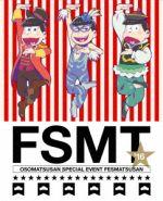 おそ松さんスペシャルイベント フェス松さん'16(通常)(DVD)