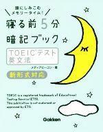 寝る前5分暗記ブック TOEICテスト英文法 新形式対応 頭にしみこむメモリータイム!(文庫)