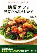 糖質オフの野菜たっぷりおかず おいしく食べて、ラクにやせる!(単行本)