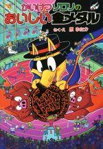 かいけつゾロリのおいしい金メダル(ポプラ社の新・小さな童話 かいけつゾロリシリーズ59)(児童書)
