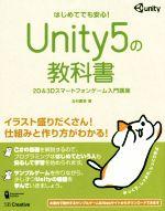 Unity5の教科書 2D&3Dスマートフォンゲーム入門講座 はじめてでも安心!(Entertainment&IDEA)(単行本)