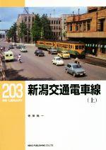 新潟交通電車線(RM LIBRARY203)(上)(単行本)