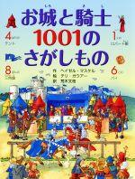 お城と騎士1001のさがしもの(児童書)
