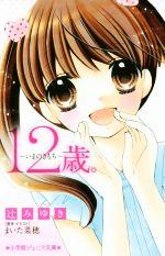 12歳。 いまのきもち(小学館ジュニア文庫)(児童書)