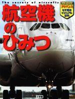 航空機のひみつキッズペディアアドバンスなぞ解きビジュアル百科