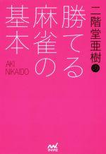 二階堂亜樹の勝てる麻雀の基本(日本プロ麻雀連盟BOOKS)(単行本)