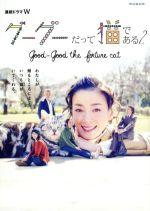 グーグーだって猫である2 -good good the fortune cat- Blu-ray BOX(Blu-ray Disc)(BLU-RAY DISC)(DVD)