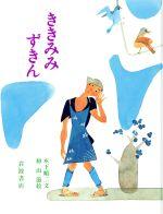 ききみみずきん(大型絵本)(児童書)