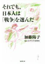 それでも、日本人は「戦争」を選んだ(新潮文庫)(文庫)