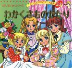 わかくさものがたり(よい子とママのアニメ絵本53せかいめいさくシリーズ)(児童書)