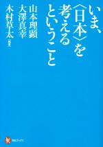 いま、〈日本〉を考えるということ(河出ブックス)(単行本)