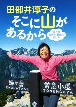 田部井淳子のそこに山があるから 大人の山歩き・登山の愉しみ(単行本)