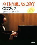今日の風、なに色?CDブック(本格アーティストCDブックシリーズ)(CD付)(単行本)