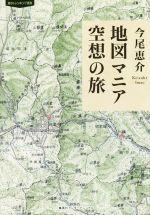 地図マニア空想の旅(知のトレッキング叢書)(単行本)