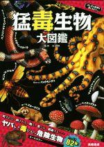 猛毒生物大図鑑(ふしぎな世界を見てみよう)(児童書)