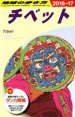 チベット(地球の歩き方)(2016~17)(単行本)
