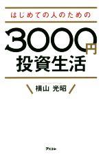 はじめての人のための3000円投資生活(単行本)