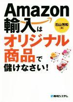 Amazon輸入はオリジナル商品で儲けなさい!(単行本)
