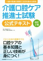 介護口腔ケア推進士試験 公式テキスト 改訂2版(単行本)