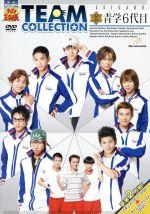 ミュージカル テニスの王子様 TEAM COLLECTION 青学6代目(通常)(DVD)