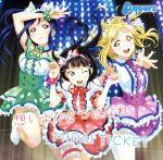 『ラブライブ!サンシャイン!!』挿入歌シングル「想いよひとつになれ/MIRAI TICKET」(通常)(CDS)