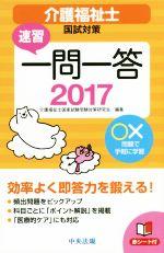 速習 一問一答 介護福祉士国試対策(2017)(赤シート付)(新書)