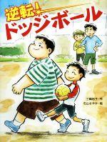 逆転!ドッジボール(スプラッシュ・ストーリーズ25)(児童書)